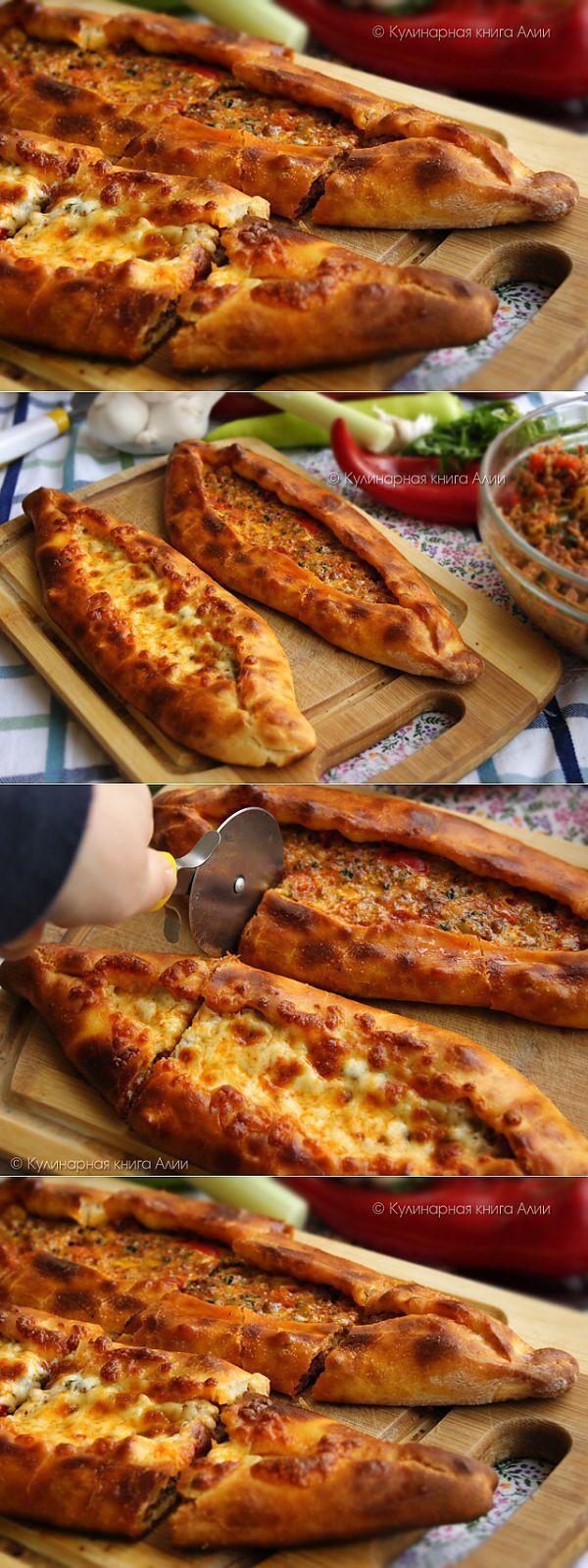 Pide (турецкая кухня). Советую приготовить...очень вкусно!!!