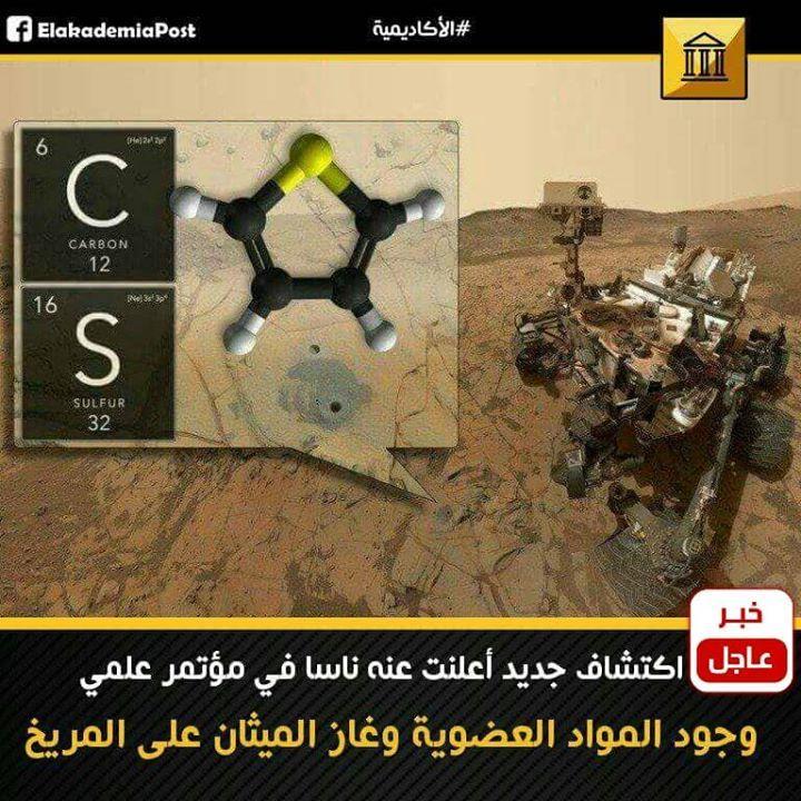 اكتشاف جديد أعلنت عنه ناسا في مؤتمر علمي بالأمس تم الإعلان في
