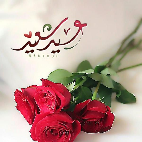 قطوف دعوية 8utoof Twitter Eid Mubarak Greetings Eid Images Eid Greetings