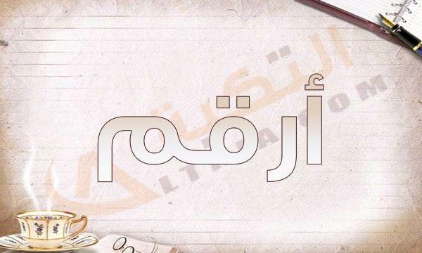 معنى اسم أرقم في اللغة العربية والمعجم الوسيط وهو اسم معروف من العصور القديمة ولكنه اصبح نادر التسمية به في هذا العصر نظ Math Math Equations Arabic Calligraphy