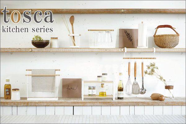 【楽天市場】ブランド> 山崎実業> tosca(トスカ) キッチンシリーズ:モノギャラリー