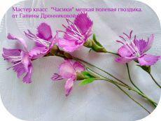 Мастер-классы Фоамиран (FOAM FLOWERS)