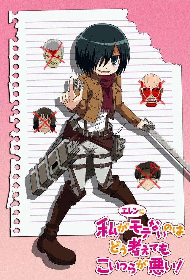 Mikasa Ackerman in Watamote style! by Pixiv's g3pen.