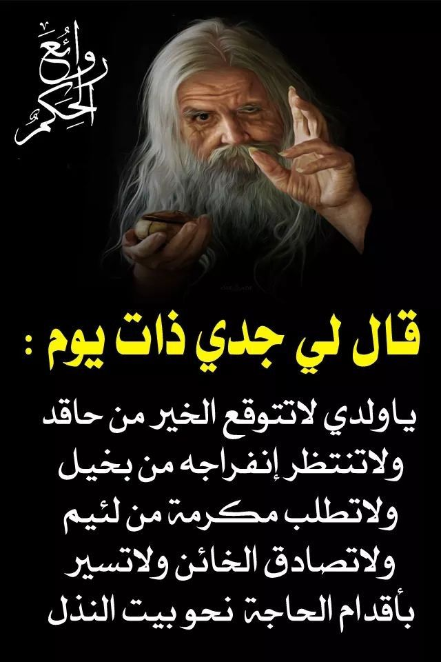 Pin By فلسطينية ولي الفخر On روائع الحكم Urdu Poetry Historical Figures Historical