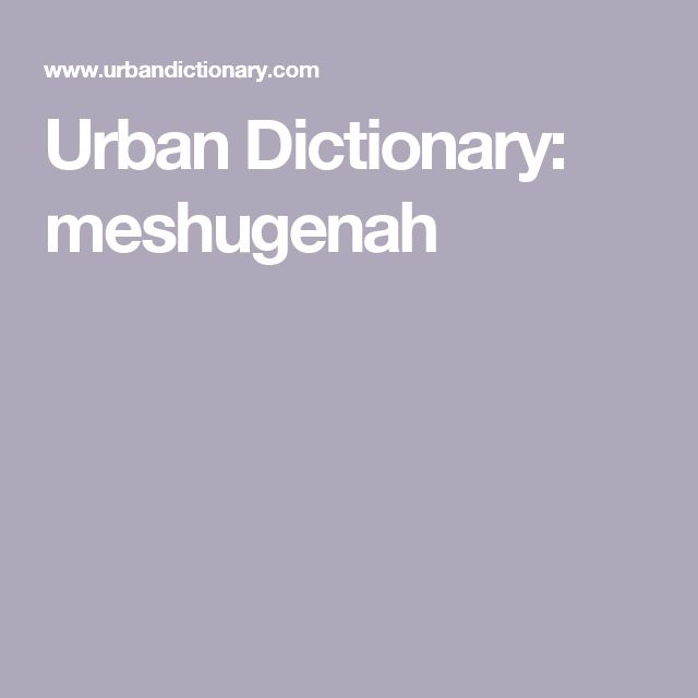 Urban Dictionary: meshugenah
