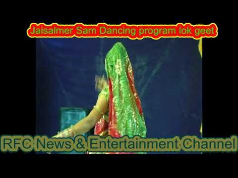 Jaisalmer SAM Dancing Program LOK GEET Rajasthani program No.1