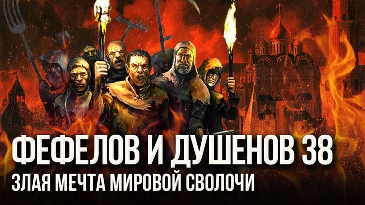 План русской самоликвидации запущен!