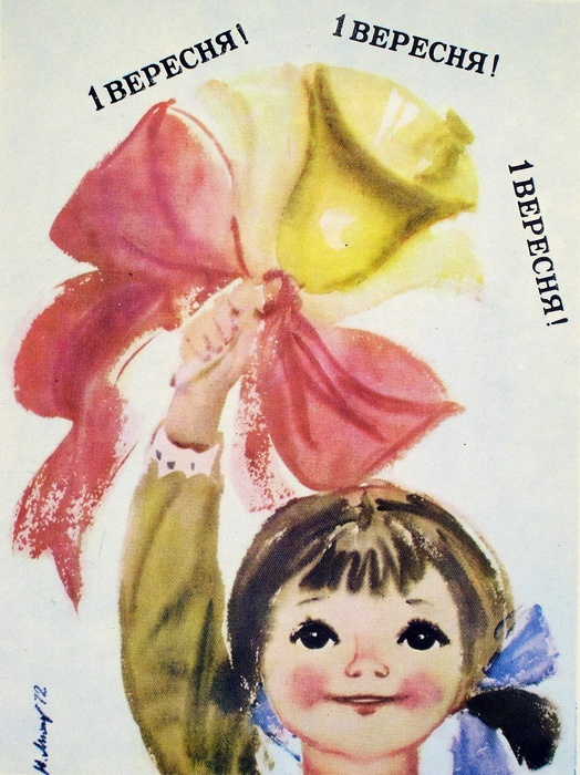 Soviet Ukrainian postcard
