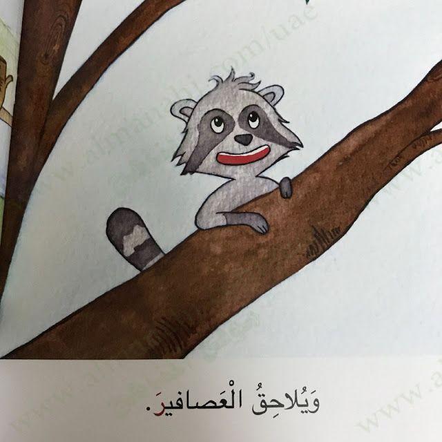 قصة حرف الراء الراكون ربيع الصف الأول لغة عربية الفصل الأول المناهج الإماراتية Art Humanoid Sketch