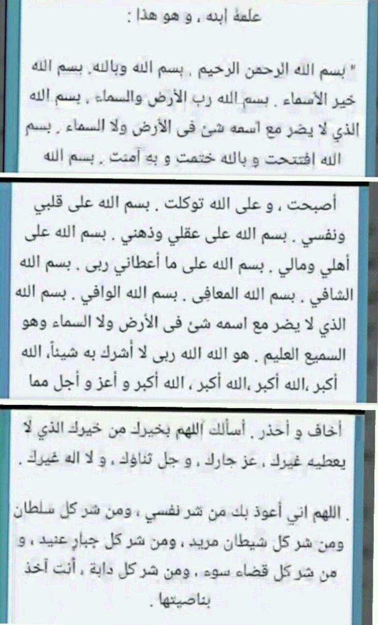 Pin By Mansour Hadj On Imagey Islamic Phrases Islamic Inspirational Quotes Duaa Islam