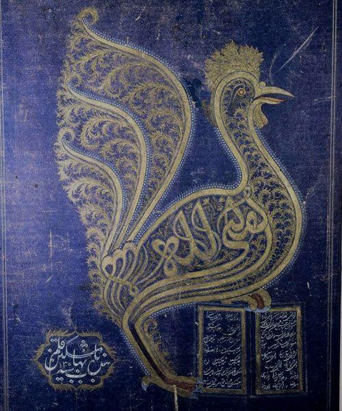 Zoomorphic Calligraphy, Qajar dynasty, Persia, 18th century.