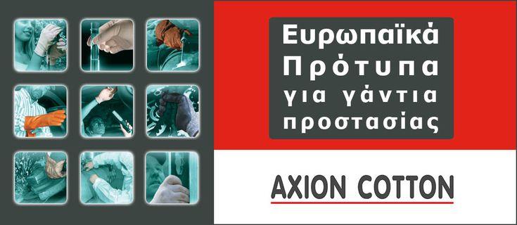 Πρότυπα για γάντια προστασίας - EN Standards