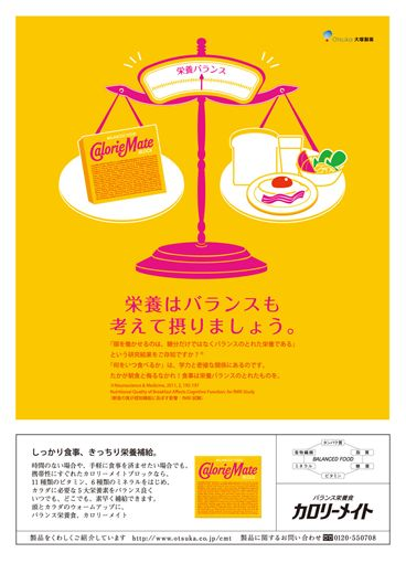 カロリーメイト CM|OTSUKA ADVIEW SITE|大塚製薬