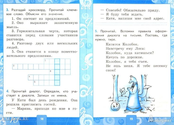 Ставкур 5 класс по русскому языку вгос новый учебник