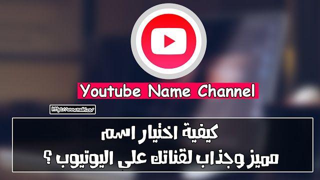 كيفية اختيار اسم مميز وجذاب لقناتك على اليوتيوب Youtube Names Good Youtube Names Names