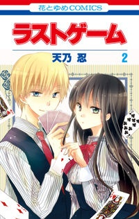 Last game (manga)-ongoing If you like the cute one sided and the clueless love story this is for you. the art is good quality and every time you finish one chapter you can't wait for the next.