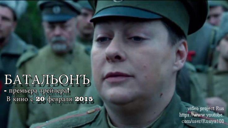 БАТАЛЬО НЪ- премьера трейлера! В кино с 20 февраля 2015
