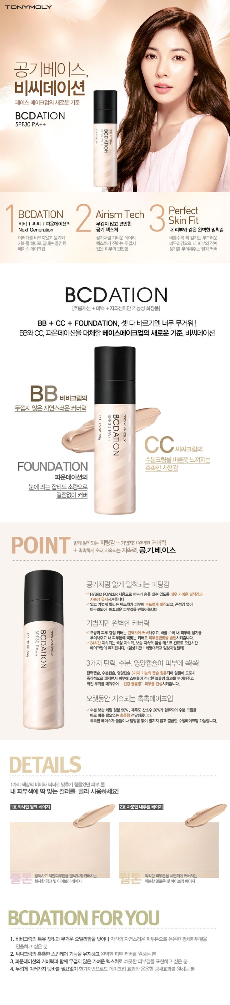 Tony Moly BCDation SPF30 PA++ | The Cutest Makeup
