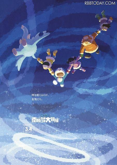 シンプルなのに引き込まれる...…『映画ドラえもん のび太の南極カチコチ大冒険』最新ポスター一挙公開