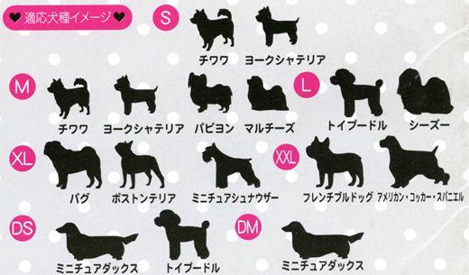 サイズチャート | 犬服通販 犬服のアロアロ (東京都渋谷区 原宿駅)
