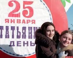 """Журнал """"На волне Успеха"""": ТАТЬЯНИН ДЕНЬ"""