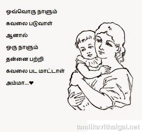 Tattoo Designs Amma: Best 25+ Tamil Font Ideas On Pinterest