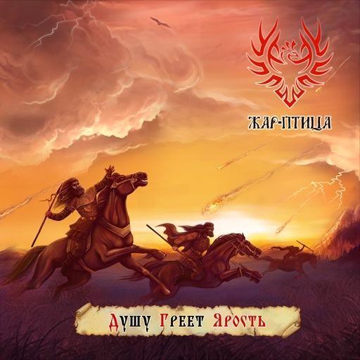 Жар-Птица (Russia) - [2011] Душу греет ярость  {Pagan/Folk Metal}