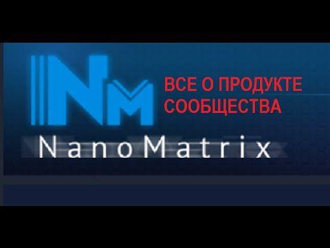 NANOMATRIX - ВСЕ О ПРОДУКТЕ СООБЩЕСТВА 25.02.16