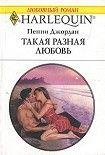 Такая разная любовь. Начните читать книги Джордан Пенни в электронной онлайн библиотеке booksonline.com.ua. Читайте любимые книги с мобильного или ПК бесплатно и без регистрации.