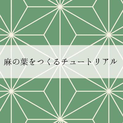 和柄麻の葉