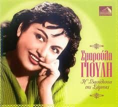 Smaroula Yiouli - leading actress of the '50s