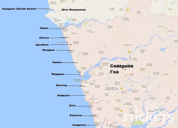 Все пляжи Северного Гоа: наш отзыв и фото http://3-tickets.ru/trip/india/vse-plyazhi-severnogo-goa.html  Всеже знают, что Гоа— это неостров? Это штат Индии, один изсамых маленьких. Тем неменее, этот «маленький» штат подарил миру 100км непрерывных пляжей, объехать которые занесколько недель просто нереально. Весь Гоа делится на2 части: Южный Гоа иСеверный Гоа. Аэропорт находится ровно…