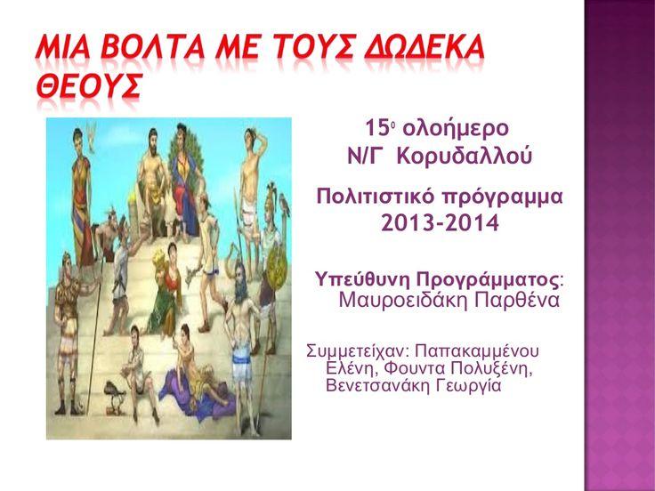 μια βόλτα με τους 12 θεούς 15 νγ κορυδαλλού by vasilikiarvan via slideshare