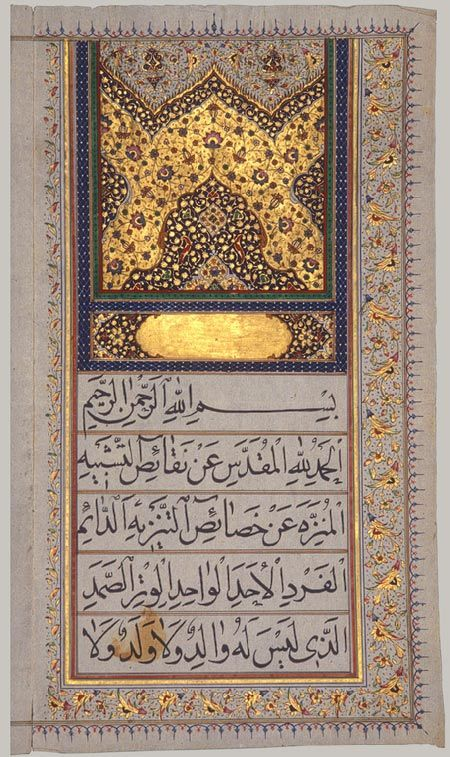 Marriage contract [Iran] (1979.518.5a-q) | Heilbrunn Timeline of Art History | The Metropolitan Museum of Art