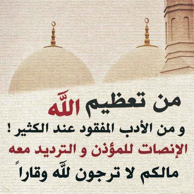 ذ ل ك و م ن ي ع ظ م ش ع ائ ر الل ه ف إ ن ه ا م ن ت ق و ى ال ق ل وب Cool Words Spiritual Guidance Islamic Quotes