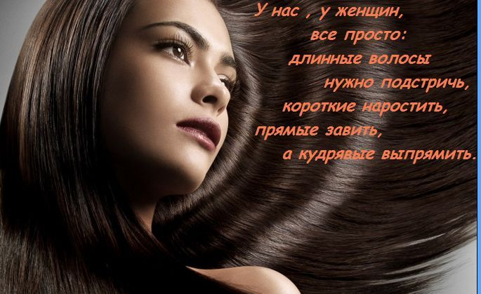 У нас у женщин все ПРОСТО: длинные волосы надо ПОДСТРИЧЬ, короткие - НАРОСТИТЬ.  Прямые - ЗАВИТЬ, а кудрявые - ВЫПРЯМИТЬ!