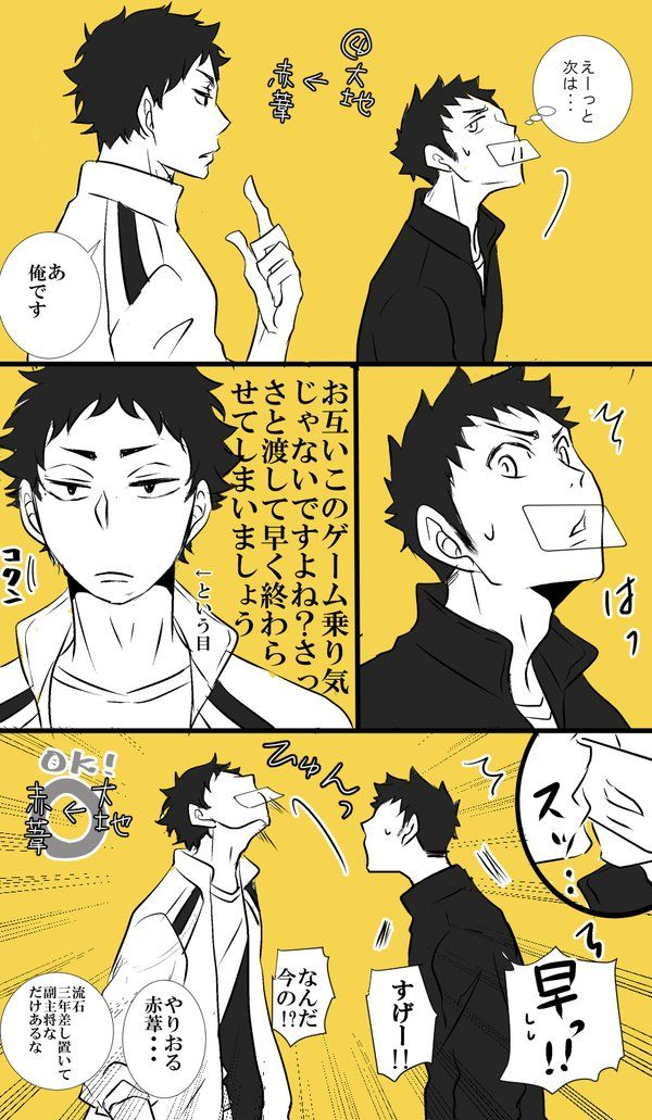 Haikyuu Part 4- The next in line is Akaashi, with his serious face, he's totaly focused on the game haha