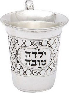 """Nickel Plated Kiddush Cup with """"Good Girl"""" and Diamond Shapes by World of Judaica. $15.00. This 5 centimeter Kiddush cup has the words 'Good Girl' written on it in Hebrew. The cup is made from nickel and has a diamond shaped pattern design on the sides. This child's Kiddush cup has a charming diamond pattern design and the words """"good girl"""" written in Hebrew inside of a silver colored border. The Kiddush cup is required to say the blessing over the fruit of the vine on S..."""