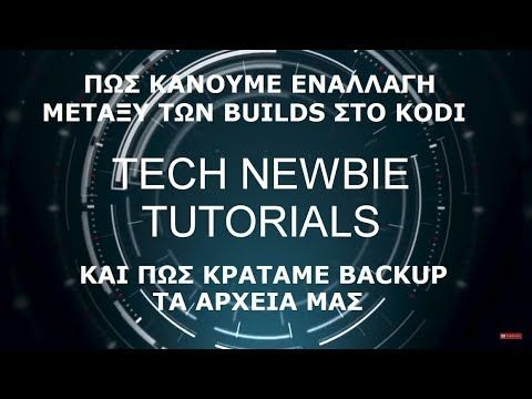 Kodi 17 - 17.6 Greek Tutorial - Backup και Εναλλαγή μεταξύ Build