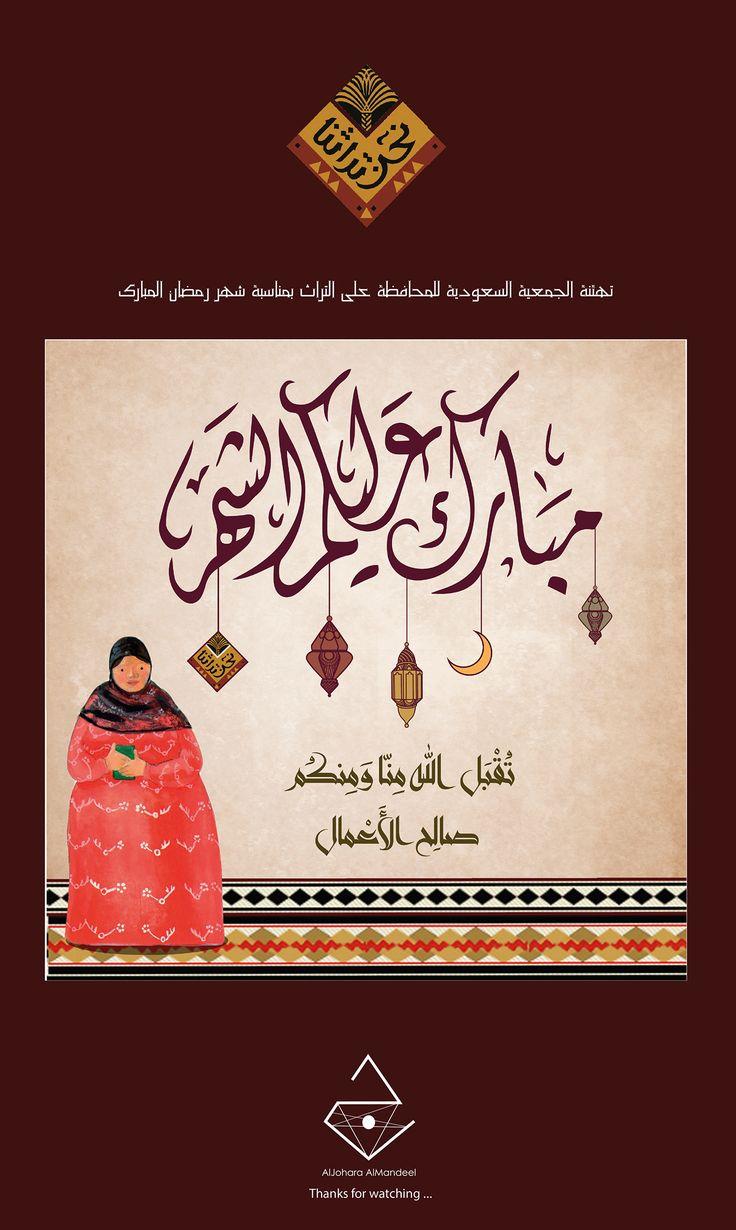 Ramadan Greeting - تهنئة رمضان on Behance http://greatislamicquotes.com