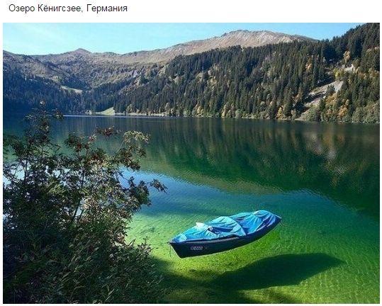 """Озеро Кёнигзее (""""Королевское озеро"""") вытянутое по форме с юга на север озеро на юго-востоке Баварии, расположенное в районе Берхтесгаден в окружении высоких гор, как, например, Вацманн. Озеро находится на территории общины Шёнау-ам-Кёнигсзе.  Адрес: 83471 Schönau am Königssee, Германия Средняя глубина: 98 м; Высота поверхности над уровнем моря: 603 м; Площадь: 5,218 км²; Длина: 7,7 км; Ширина: 1,7 км; Города: Шёнау-ам-Кёнигсзе"""