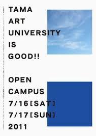 「夏 オープンキャンパス 美大」の画像検索結果