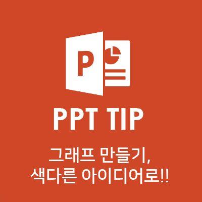 PPT 그래프 만들기, 색다른 아이디어! : 네이버 포스트