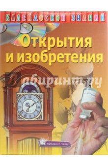 Калейдоскоп знаний/Открытия и изобретения обложка книги