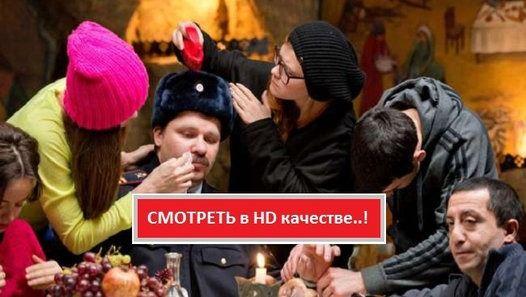 http://kino-12.ru/archives/426 - ССЫЛКА НА ПОЛНЫЙ ФИЛЬМ в HD качестве...  «30 свиданий» – это российская романтическая комедия о поисках настоящей любви. Создатели фильма попытались донести до нас мысль о том, что чрезмерно увлеченные поисками второй половинки, мы порою не замечаем, что тот, кто нам нужен, находится совсем рядом. Чтобы найти своего единственного, иногда достаточно присмотреться к тем, кто нас окружает.
