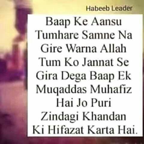 Ya Allah mere abbu hamesha salamaat rhen...ameen...