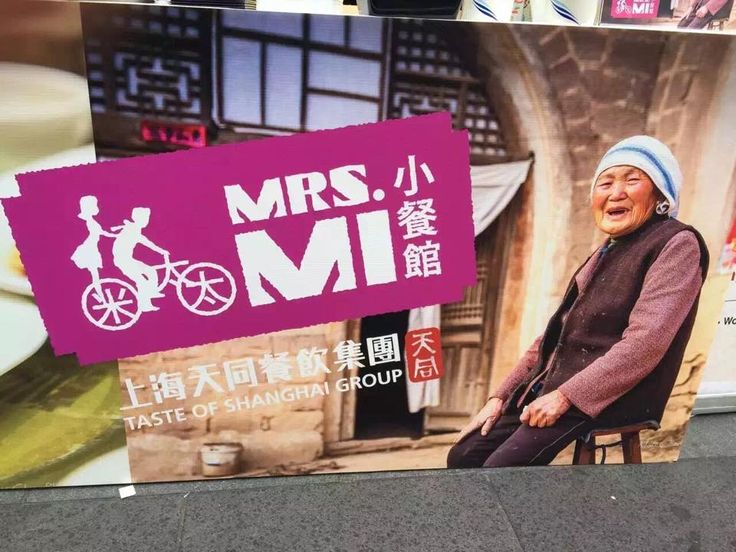 Mrs Mi COMING SOON AT Westfield Chatswood in Chatswood, NSW