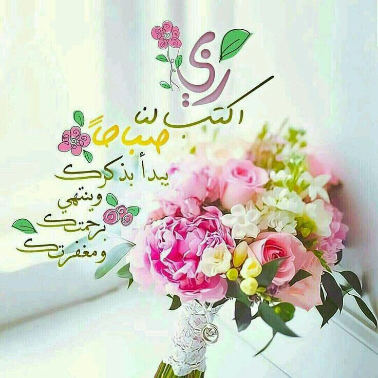 Pin By الصحبة الطيبة On صباحيات Beautiful Morning Messages Morning Quotes Images Morning Messages