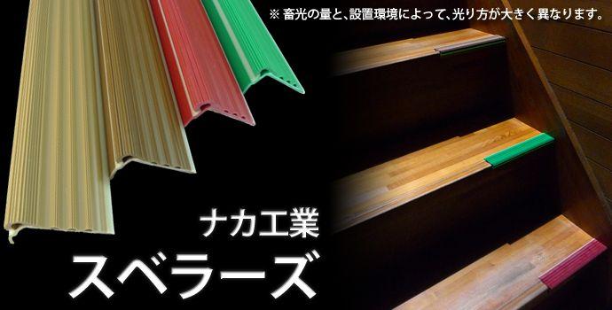 ★建材屋ゆうこ★: 家庭用,住宅用階段滑り止め
