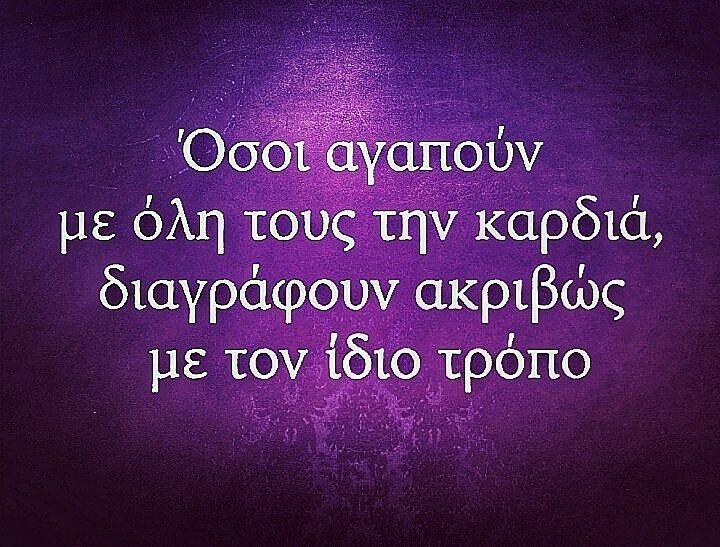 """25 """"Μου αρέσει!"""", 2 σχόλια - Marilena Papazoglou (@marilena87p) στο Instagram: """"#gn ✨🌒💋 #just #this ✔ #same #way 👌 #insta #greek #quote #like4like"""""""